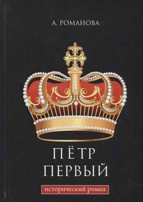 Романова А. Петр Первый цена
