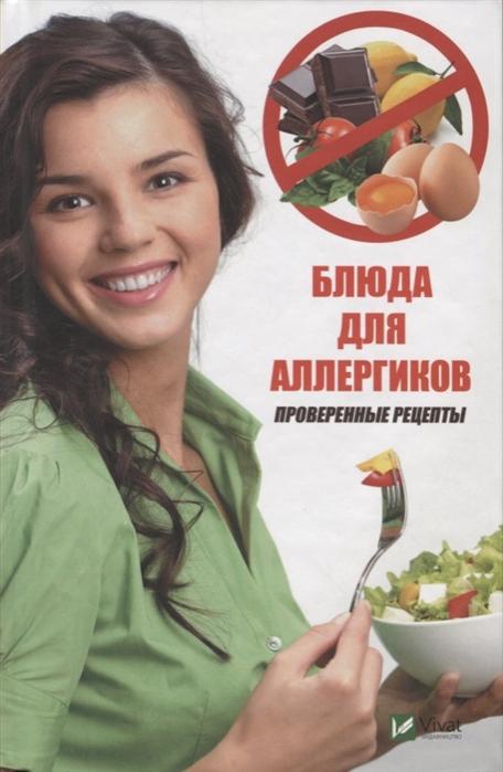 Климова Т. Блюда для аллергиков Проверенные рецепты фадеева л ред лучшие рецепты наших читателей проверенные блюда для всей семьи