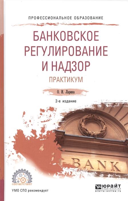 Банковское регулирование и надзор Практикум Учебное пособие для СПО