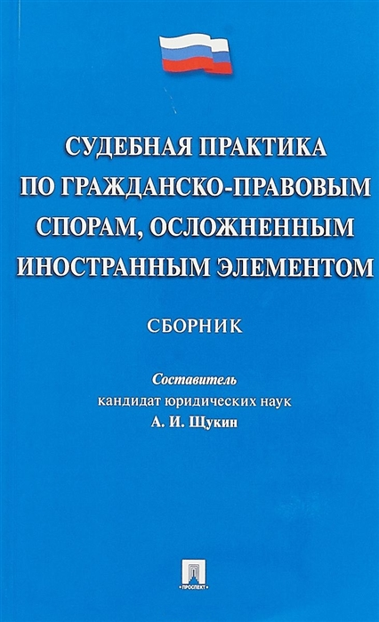 Щукин А. (сост.) Судебная практика по гражданско-правовым спорам осложненным иностранным элементом Сборник