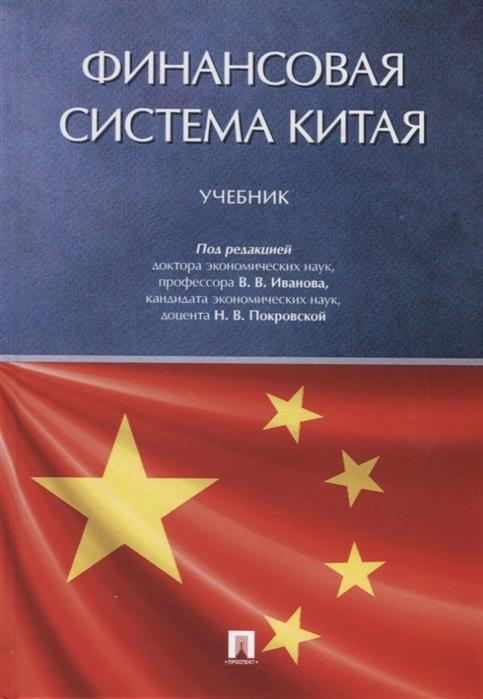 Фото - Иванов В., Покровская Н. (ред.) Финансовая система Китая Учебник ю н иванов православие