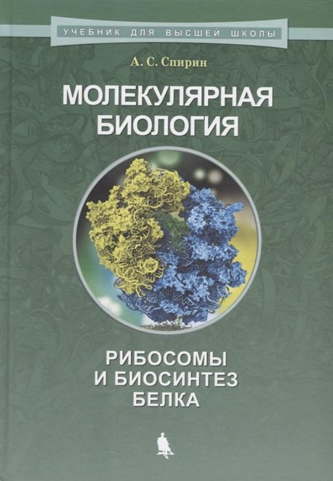 цена на Спирин А. Молекулярная биология Рибосомы и биосинтез белка Учебное пособие