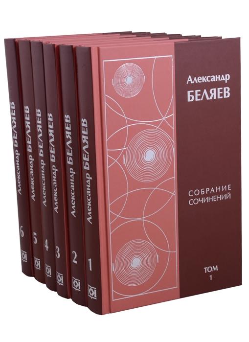 Беляев А. Александр Беляев Собрание сочинений в 6 томах комплект из 6 книг цена