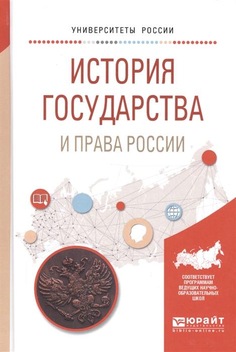 История государства и права России Учебное пособие для вузов