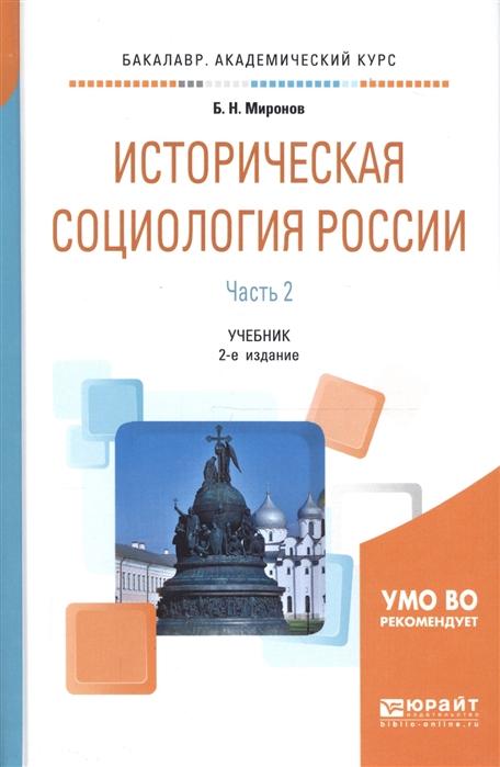 Историческая социология России Часть 2 Учебник для академического бакалавриата
