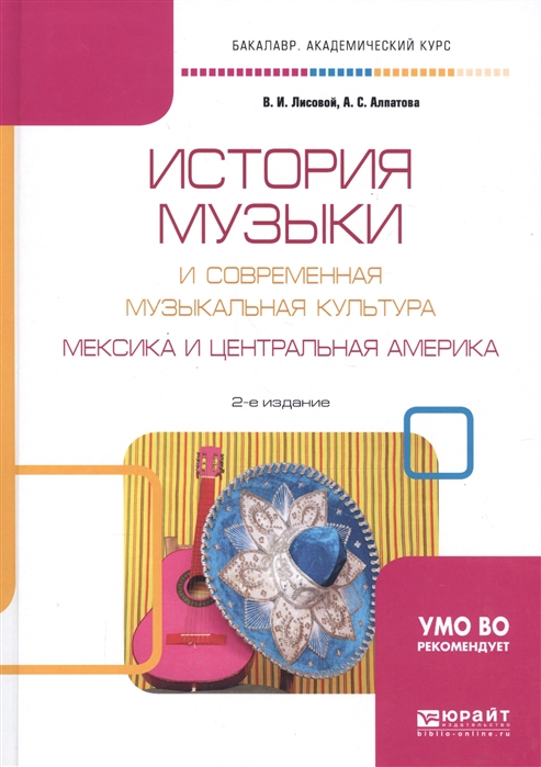 История музыки и современная музыкальная культура Мексика и Центральная Америка Учебное пособие для вузов
