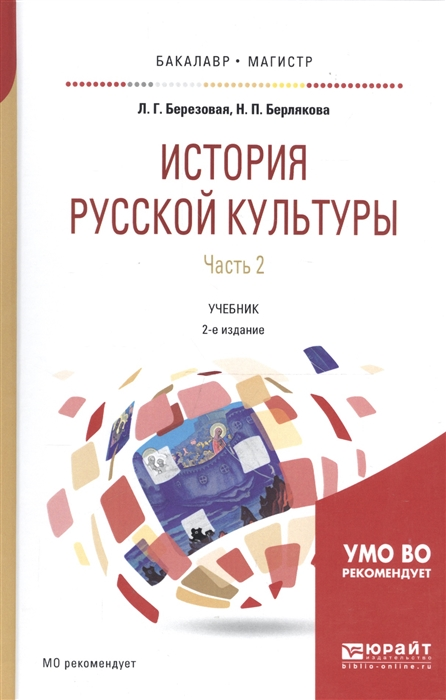 История русской культуры Часть 2 Учебник для бакалавриата и магистратуры
