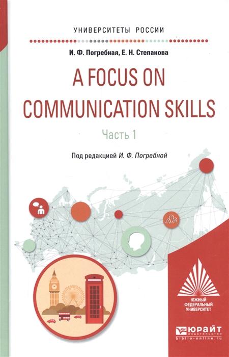 A Focus on communication skills Часть 1 Учебное пособие для вузов