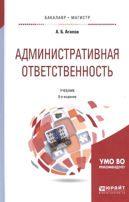 Агапов А. Административная ответственность Учебник для бакалавриата и магистратуры николай агапов сладенькое