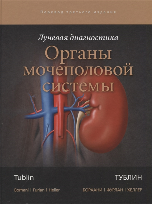 Тублин М., Борхани А., Фурлан А., Хеллер М. Лучевая диагностика Органы мочеполовой системы