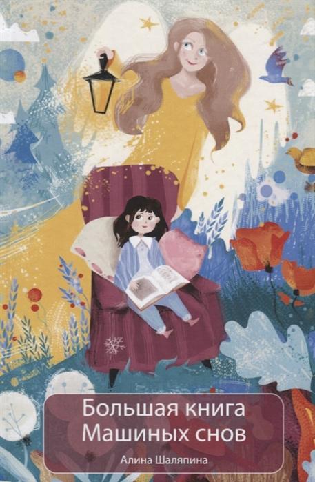 Шаляпина А. Большая книга Машиных снов Сказочная повесть большая сказочная серия большая книга сказок на ночь