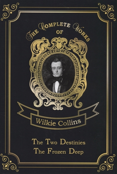 Collins W. The Two Destinies The Frozen Deep collins w novels новеллы на англ яз collins w