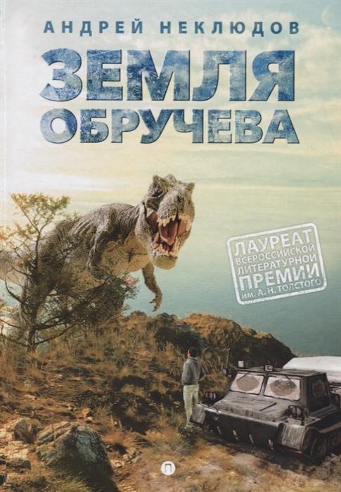 Неклюдов А. Земля Обручева или Невероятные приключения Димы Ручейкова