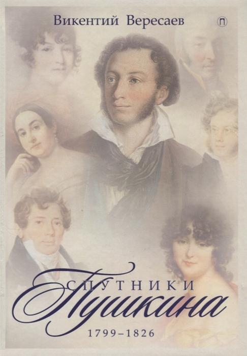 Вересаев В. Спутники Пушкина 1799-1826 Том 1