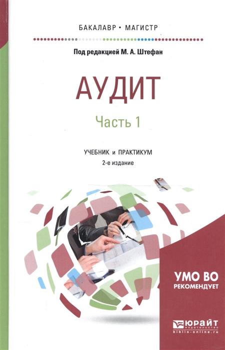 Штефан М. (ред.) Аудит Часть 1 Учебник и практикум для бакалавриата и магистратуры