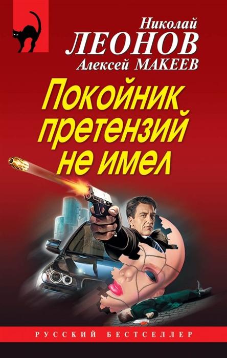 цена Леонов Н., Макеев А. Покойник претензий не имел