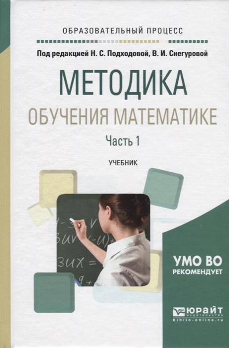 Подходова Н., Снегурова В. (ред.) Методика обучения математике Часть 1 Учебник для академического бакалавриата стоимость
