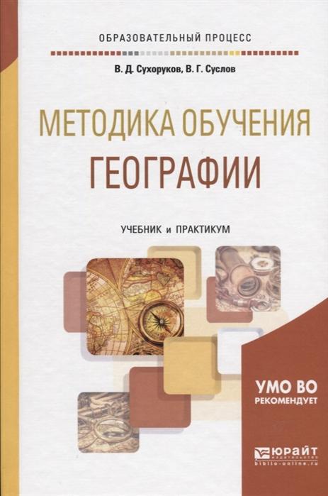 Сухоруков В., Суслов В. Методика обучения географии Учебник и практикум для академического бакалавриата стоимость