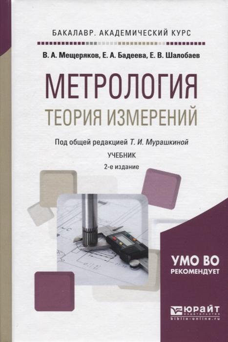 Метрология Теория измерений Учебник для академического бакалавриата
