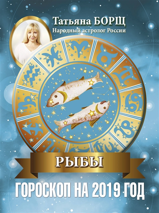 Борщ Т. Рыбы Гороскоп на 2019 год