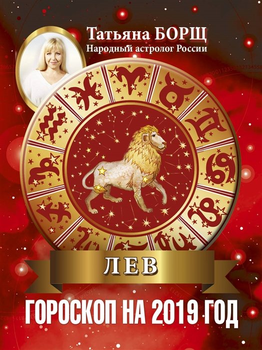 Борщ Т. Лев Гороскоп на 2019 год