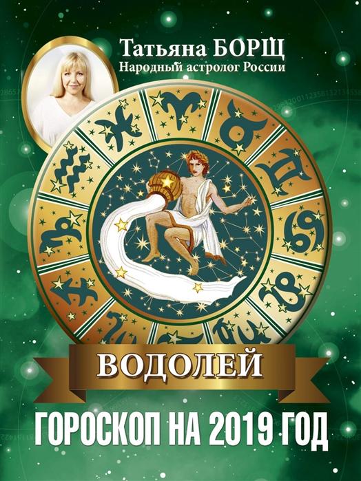 Водолей Гороскоп на 2019 год