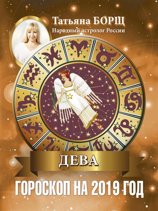 Борщ Т. Дева Гороскоп на 2019 год
