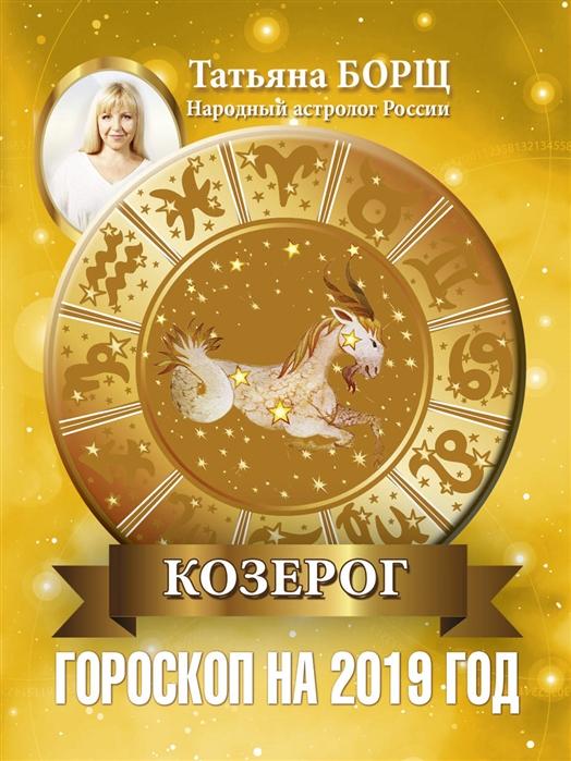 Козерог Гороскоп на 2019 год
