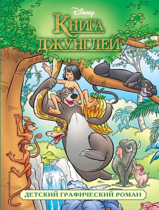 Фото - Лазарева Л. (ред.) Книга джунглей Детский графический роман детский