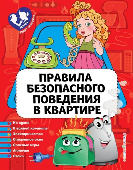 Василюк Ю. Правила безопасного поведения в квартире внимание опасно правила безопасного поведения ребенка дидактический материал в картинках