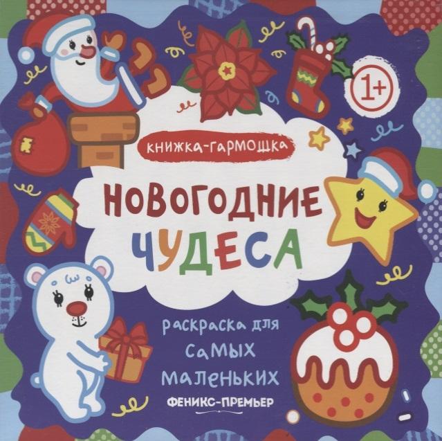 Костомарова Е. (ред.) Раскраска для самых маленьких Новогодние чудеса книжка-гармошка цена 2017