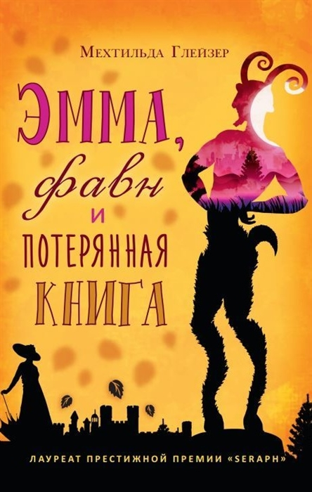 Глейзер М. Эмма фавн и потерянная книга