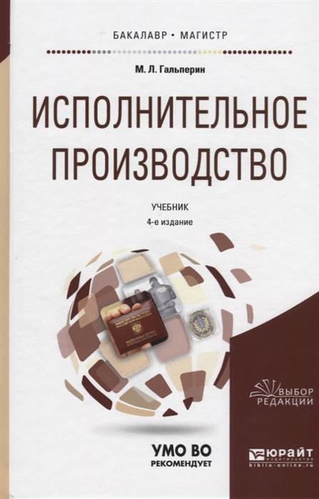 Гальперин М. Исполнительное производство Учебник для бакалавриата и магистратуры штефан м ред аудит часть 1 учебник и практикум для бакалавриата и магистратуры