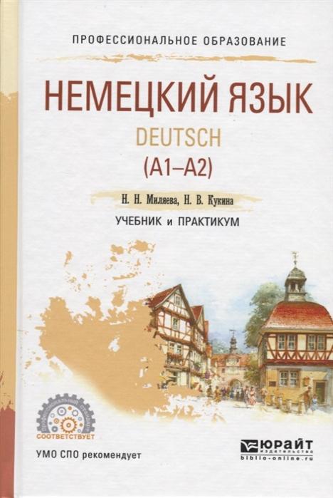 Миляева Н., Кукина Н. Немецкий язык Deutsch A1-A2 Учебник и практикум для СПО недорого