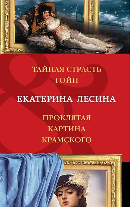 Лесина Е. Тайная страсть Гойи Проклятая картина Крамского