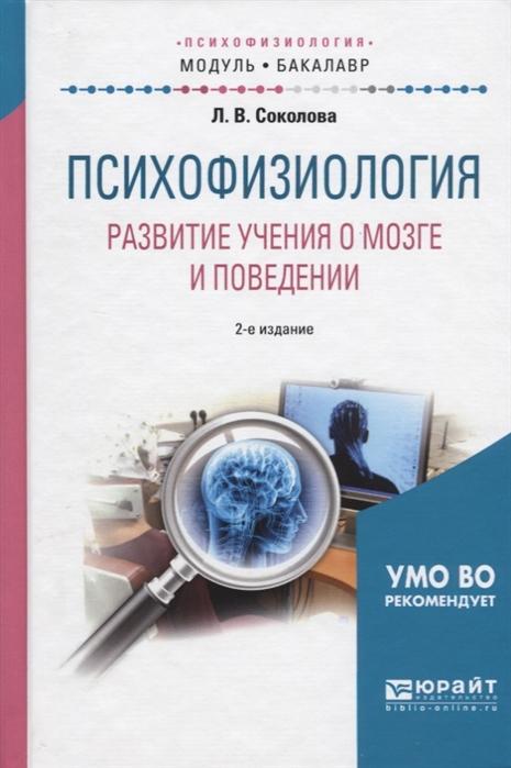 Психофизиология Развитие учения о мозге и поведении Учебное пособие для академического бакалавриата