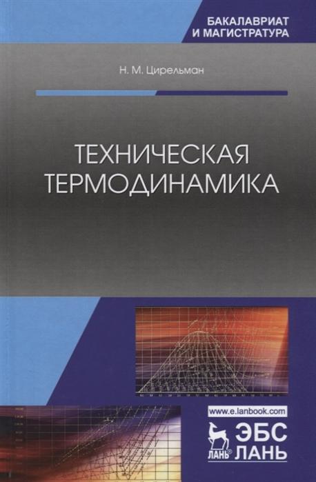 Цирельман Н. Техническая термодинамика Учебное пособие