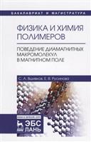 Физика и химия полимеров. Поведение диамагнитных макромолекул в магнитном поле. Учебное пособие