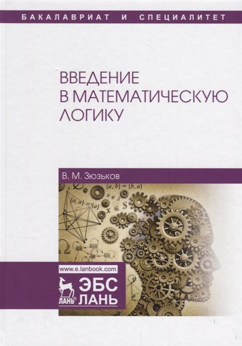 Зюзьков В. Введение в математическую логику Учебное пособие матвеев а введение в математическую теорию оптимального управления учебник
