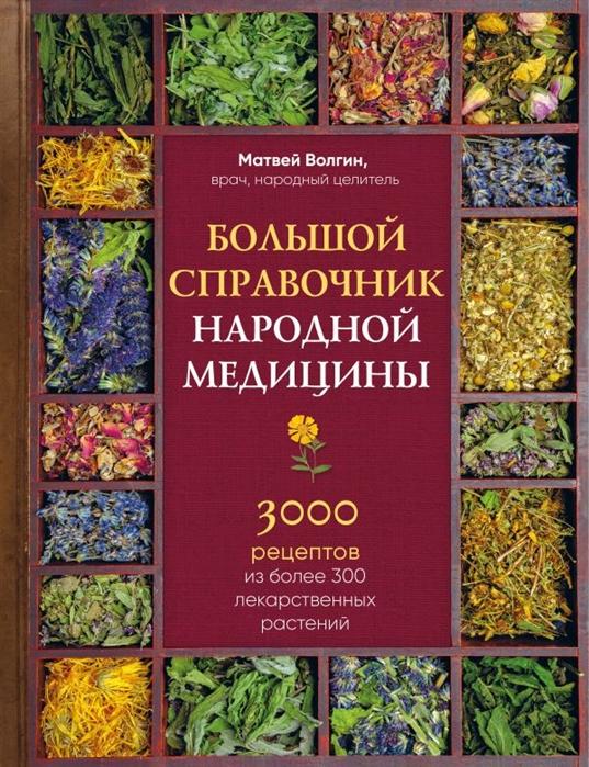 Волгин М. Большой справочник народной медицины 3000 рецептов из более 300 лекарственных растений