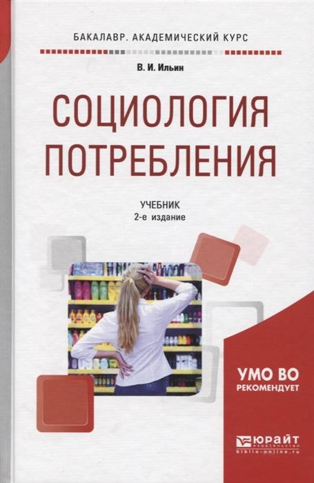 Ильин В. Социология потребления Учебник для академического бакалавриата горелов а социология учебник