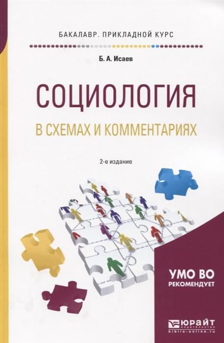 Социология в схемах и комментариях Учебное пособие для прикладного бакалавриата