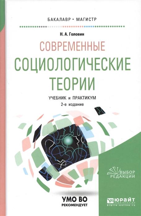 Головин Н. Современные социологические теории Учебник и практикум для бакалавриата и магистратуры
