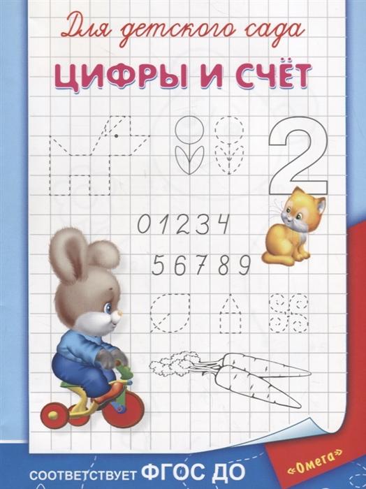 Для детского сада Цифры и счет
