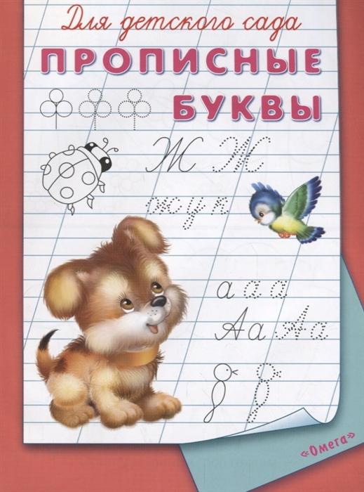 Для детского сада Прописные буквы