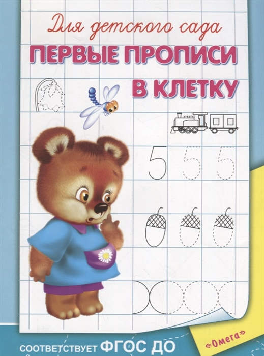 цены Шестакова И. (ред.) Для детского сада Первые прописи в клетку