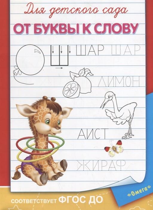 Шестакова И. (ред.) Для детского сада От буквы к слову шестакова и ред я пишу буквы