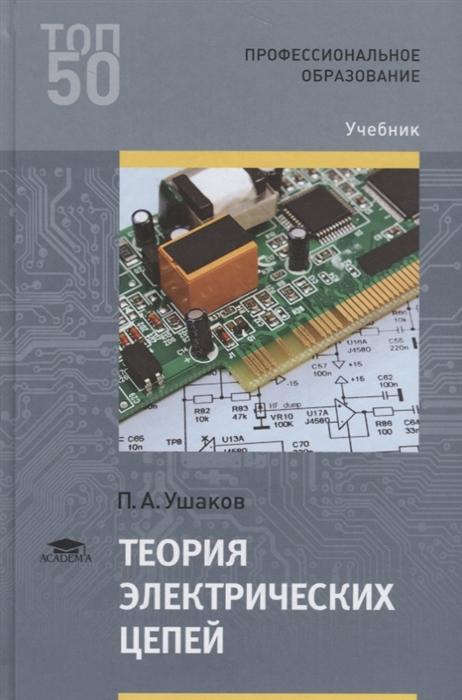 Ушаков П. Теория электрических цепей Учебник цены онлайн