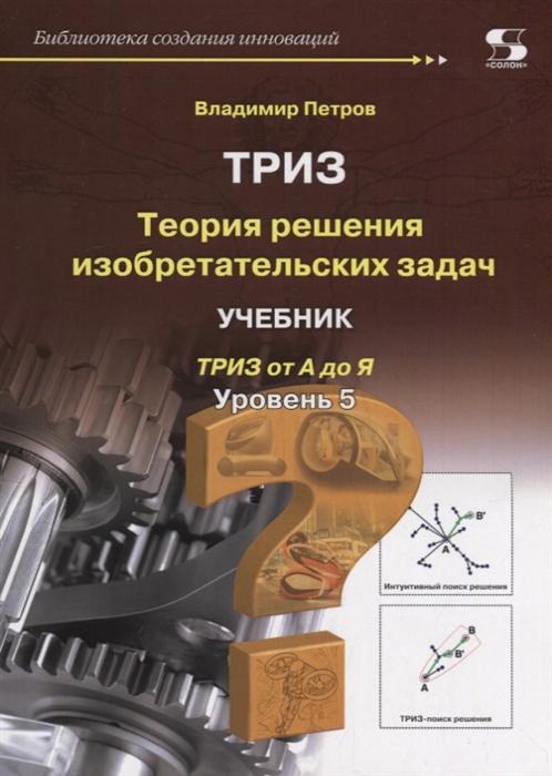 Петров В. ТРИЗ Теория решения изобретательских задач Учебник ТРИЗ от А до Я Уровень 5