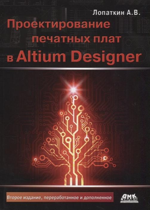 Лопаткин А. Проектирование печатных плат в Altium Designer цена и фото